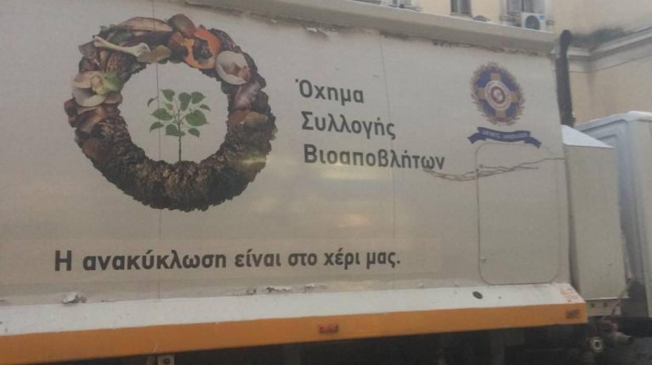 Πιλοτικό πρόγραμμα συλλογής βιοαποβλήτων σε καφέ κάδους από τον Δήμο Αθηναίων