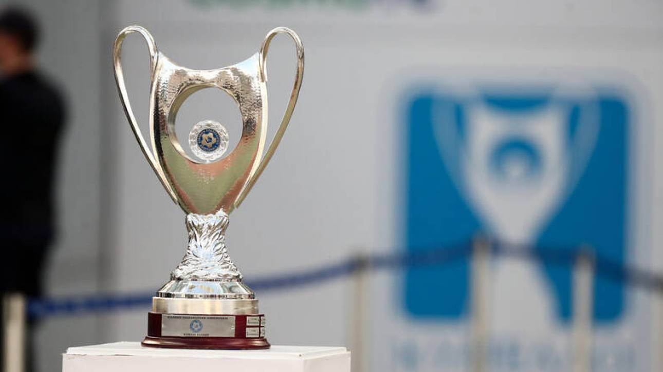 Κλήρωση Κυπέλλου Ελλάδας: Αυτά είναι τα ζευγάρια των ημιτελικών