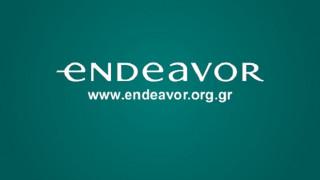 Τις αναπτυσσόμενες ελληνικές επιχειρήσεις θέλει να βοηθήσει η Endeavor Greece