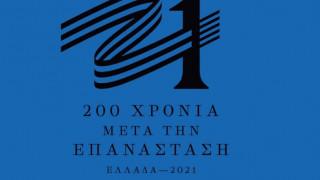 Διευρύνθηκε η Επιτροπή «Ελλάδα 2021» - Υπέγραψε την απόφαση ο Μητσοτάκης