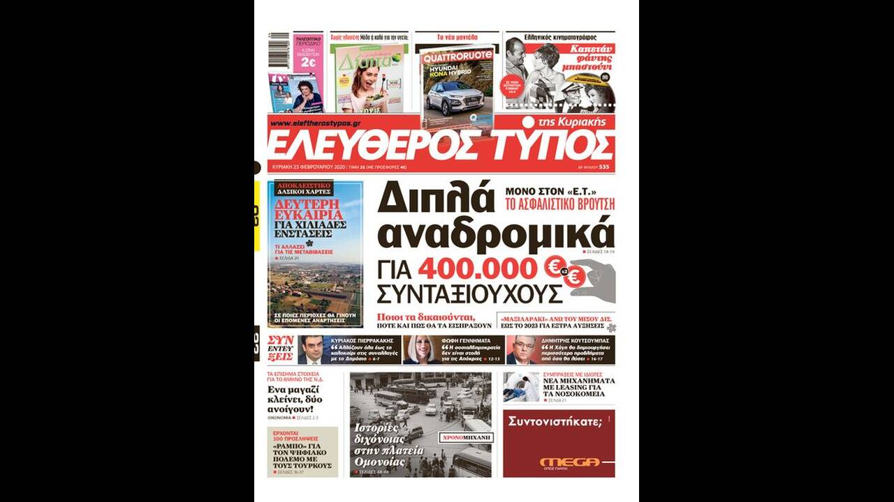 https://cdn.cnngreece.gr/media/news/2020/02/22/208605/photos/snapshot/eleytheros-typos.jpg