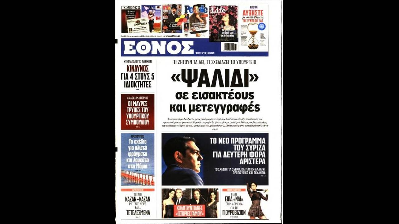 https://cdn.cnngreece.gr/media/news/2020/02/22/208605/photos/snapshot/ethnos-tis-kyriakis.jpg