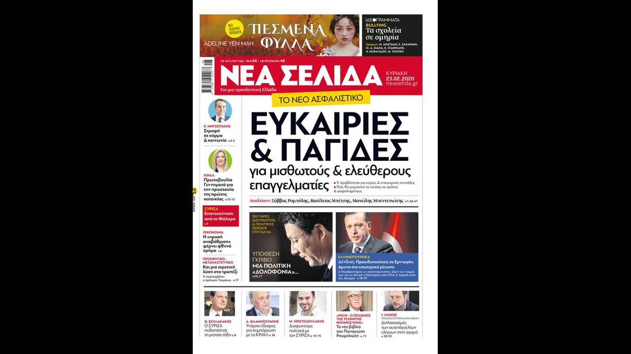 https://cdn.cnngreece.gr/media/news/2020/02/22/208605/photos/snapshot/nea-selida.jpg