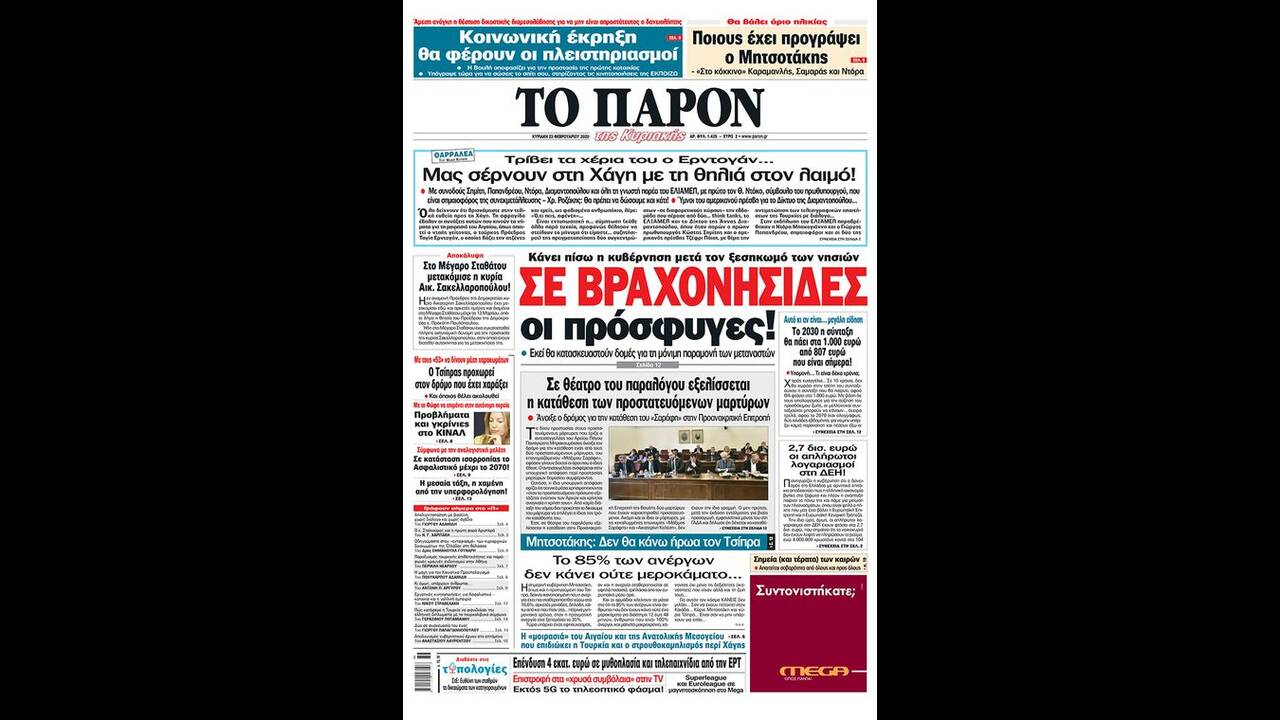 https://cdn.cnngreece.gr/media/news/2020/02/22/208605/photos/snapshot/to-paron-tis-kyriakis.jpg