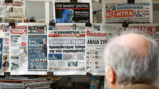 Πώς θα γίνεται η χρηματοδότηση εφημερίδων από τον Κρατικό Προϋπολογισμό