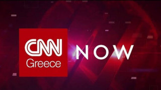 CNN NOW: Τρίτη 25 Φεβρουαρίου