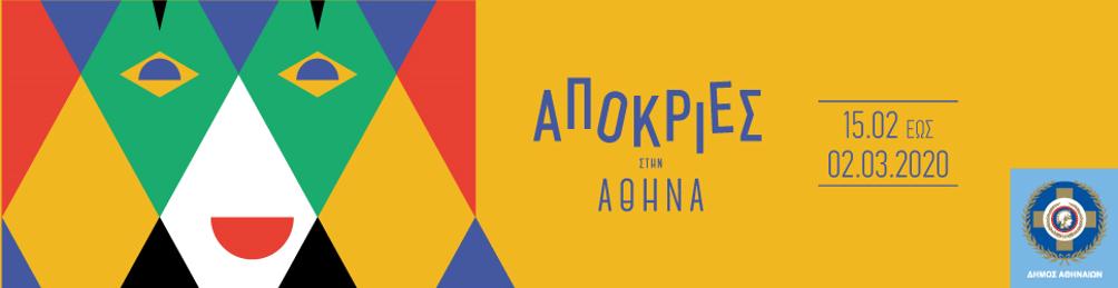 APOKRIES ATHINA