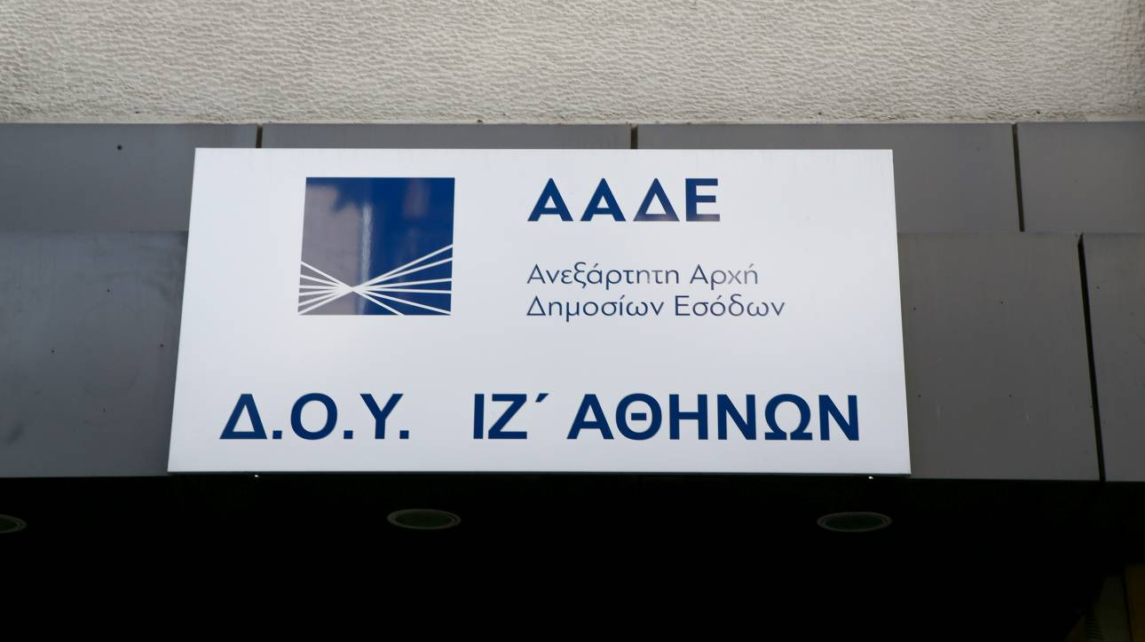 ΑΑΔΕ: Άνοιξε η πλατφόρμα για τη ρύθμιση των 24 ή 48 δόσεων