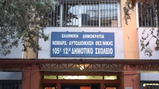 Κοροναϊός: Κλειστό για 14 μέρες το σχολείο που φοιτά το παιδί της 38χρονης στη Θεσσαλονίκη