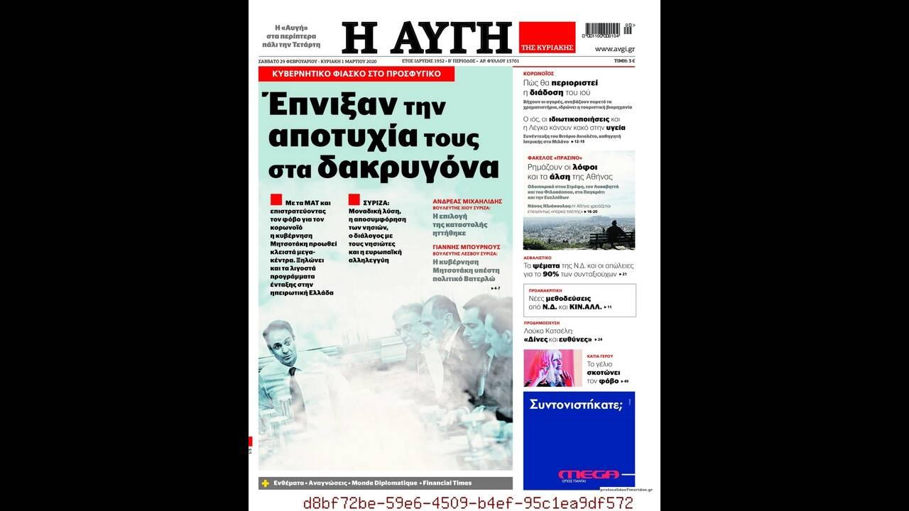 https://cdn.cnngreece.gr/media/news/2020/02/29/209460/photos/snapshot/avgi.jpg