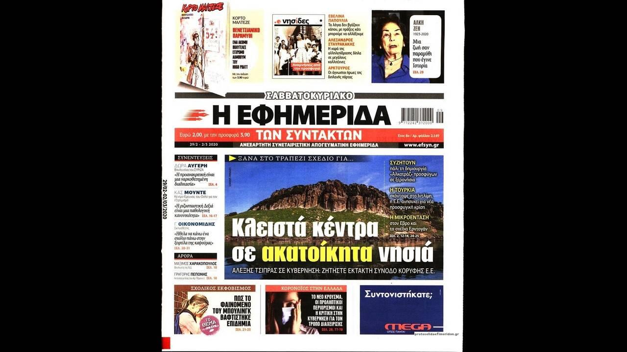 https://cdn.cnngreece.gr/media/news/2020/02/29/209460/photos/snapshot/efsyn.jpg