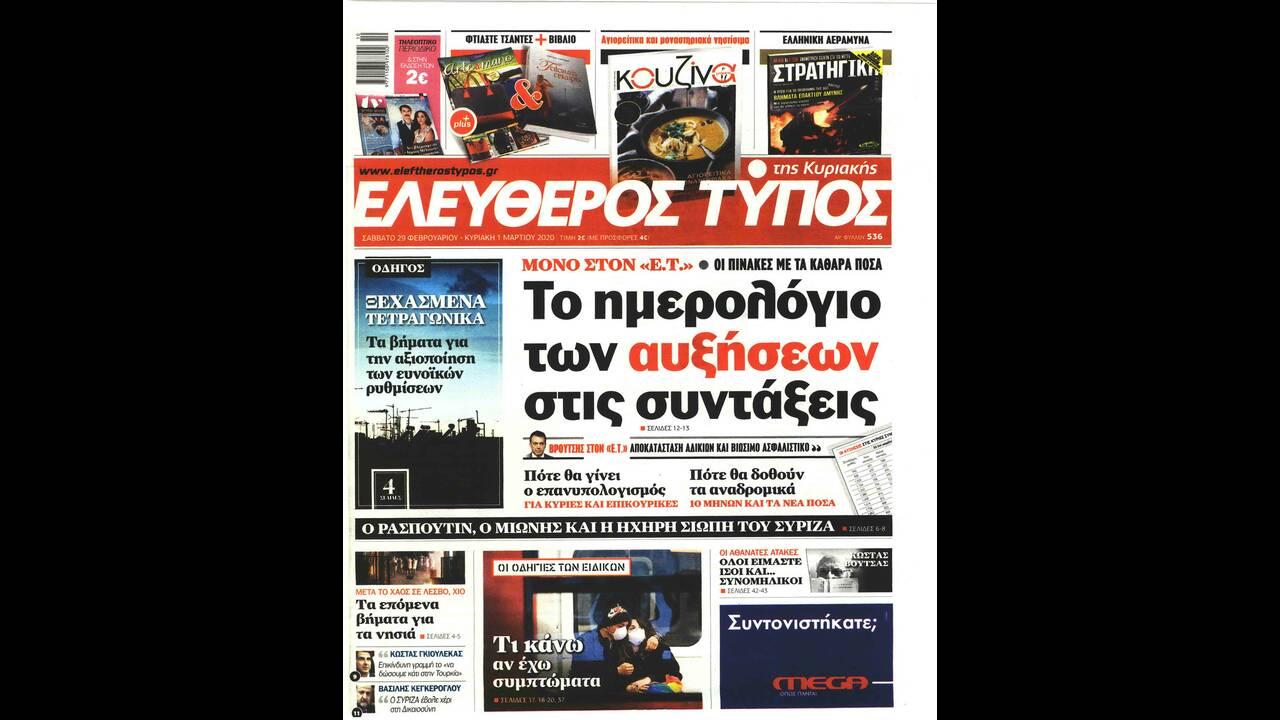 https://cdn.cnngreece.gr/media/news/2020/02/29/209460/photos/snapshot/eleftherostipostiskiriakis.jpg