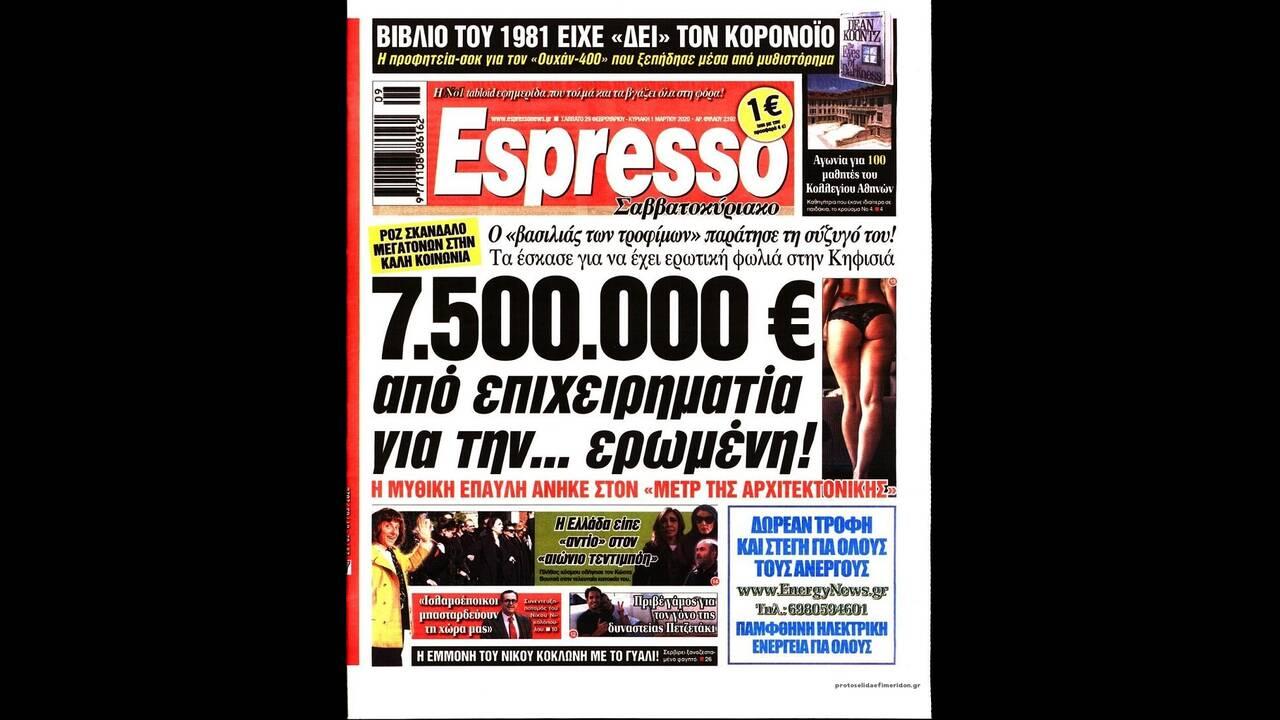 https://cdn.cnngreece.gr/media/news/2020/02/29/209460/photos/snapshot/espresso.jpg