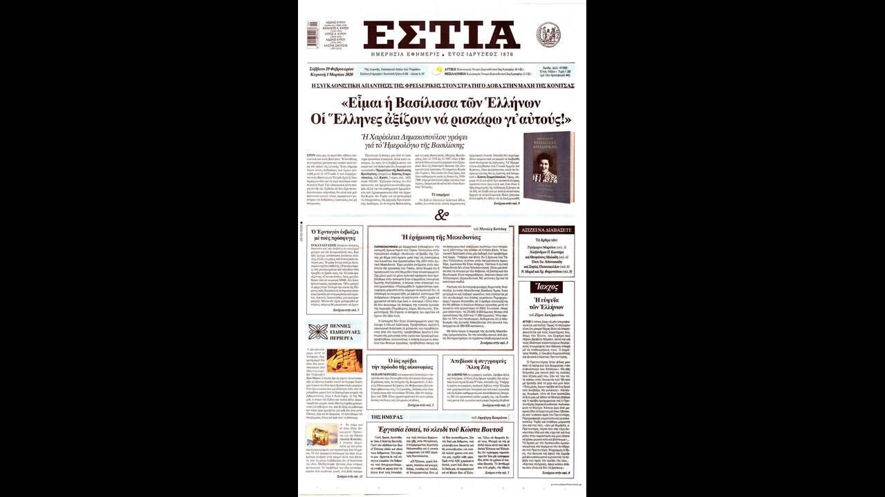 https://cdn.cnngreece.gr/media/news/2020/02/29/209460/photos/snapshot/estia-21.jpg