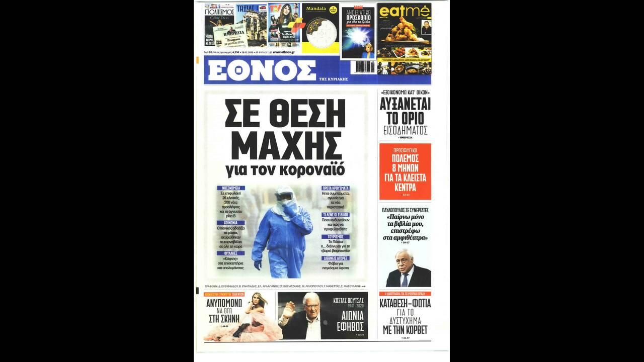 https://cdn.cnngreece.gr/media/news/2020/02/29/209460/photos/snapshot/ethnostiskiriakis.jpg