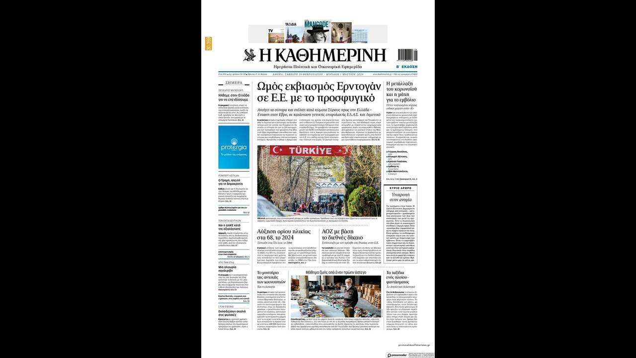 https://cdn.cnngreece.gr/media/news/2020/02/29/209460/photos/snapshot/kathimerini.jpg