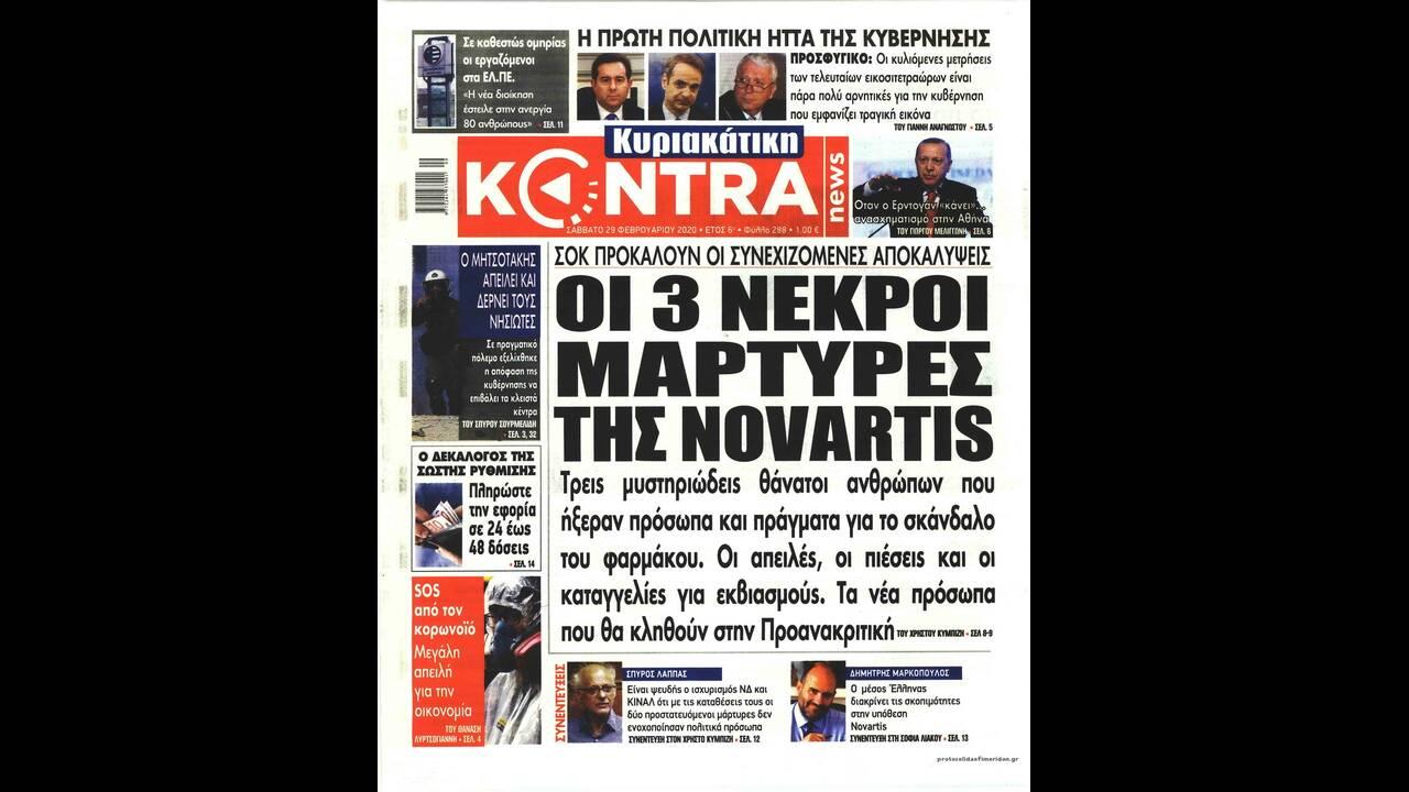 https://cdn.cnngreece.gr/media/news/2020/02/29/209460/photos/snapshot/kontranews.jpg