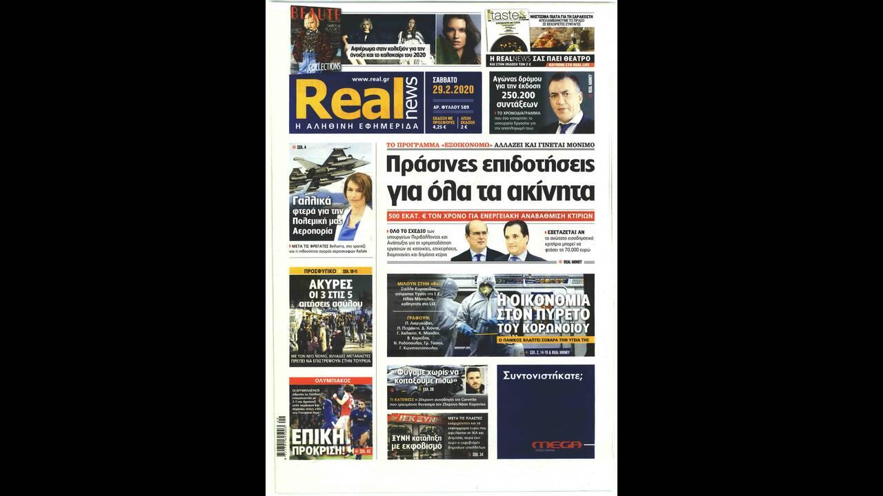 https://cdn.cnngreece.gr/media/news/2020/02/29/209460/photos/snapshot/realnews.jpg
