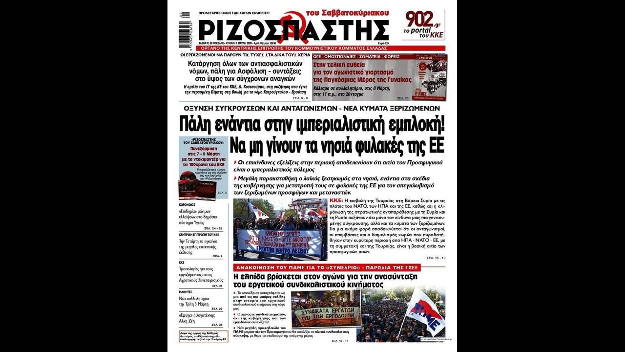 https://cdn.cnngreece.gr/media/news/2020/02/29/209460/photos/snapshot/rizospastis.jpg