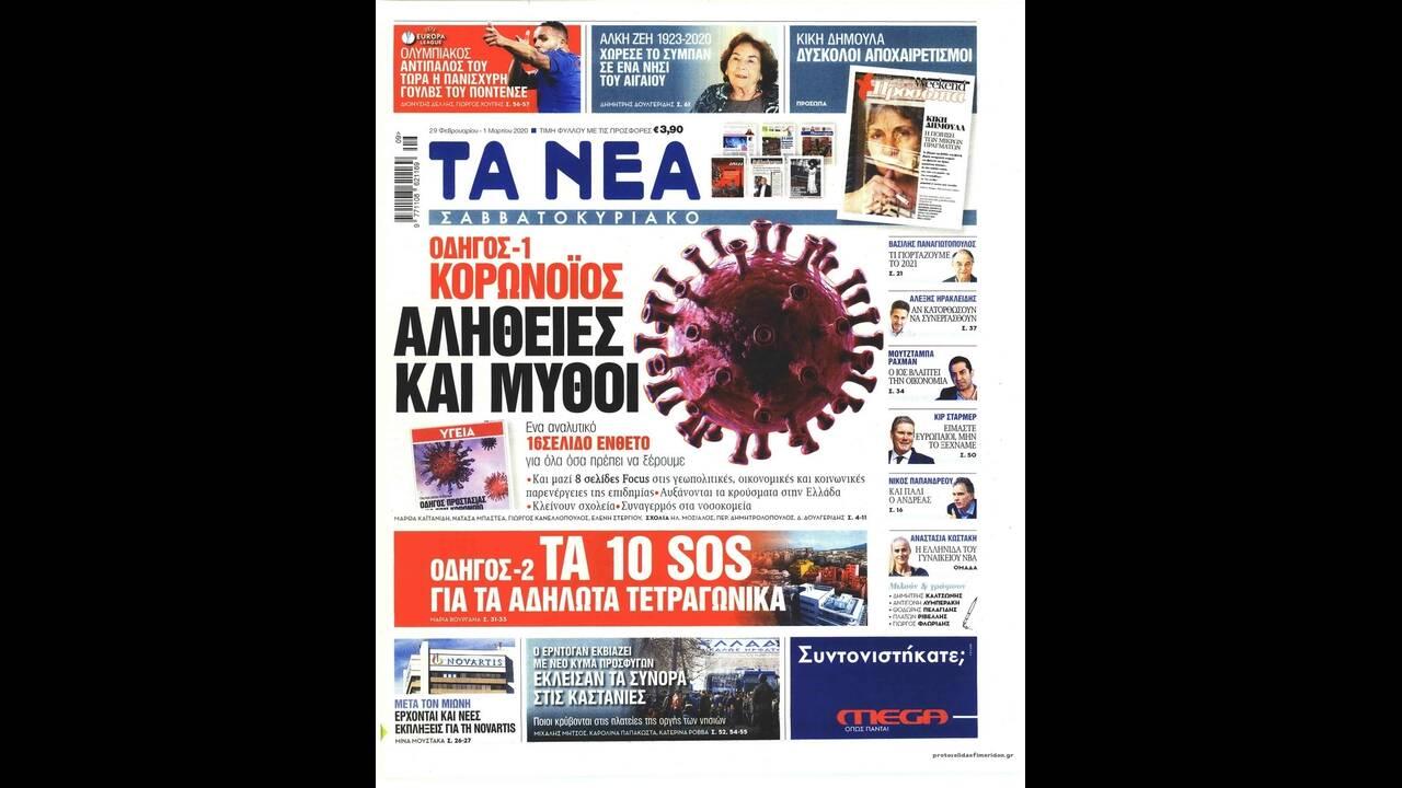 https://cdn.cnngreece.gr/media/news/2020/02/29/209460/photos/snapshot/tanea.jpg
