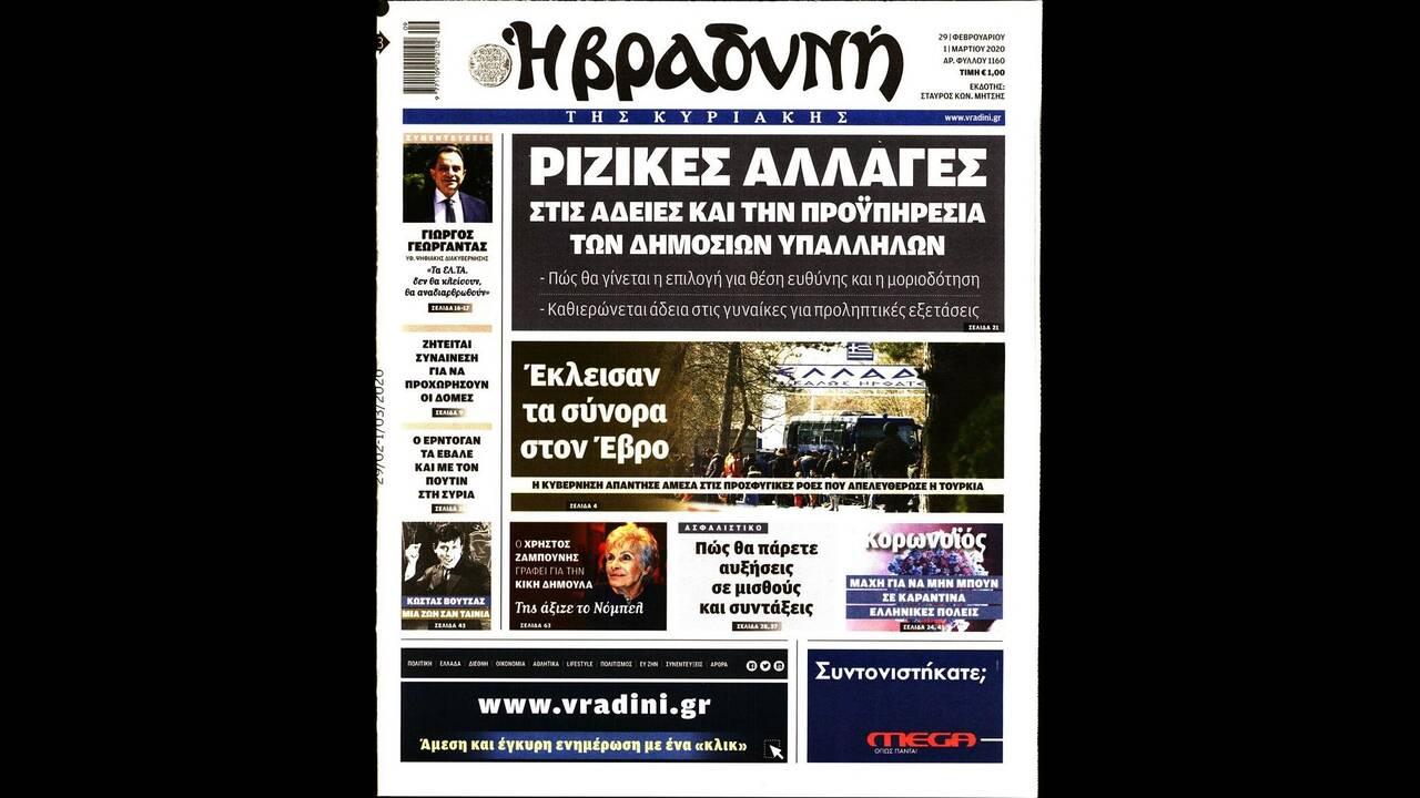 https://cdn.cnngreece.gr/media/news/2020/02/29/209460/photos/snapshot/vradini.jpg