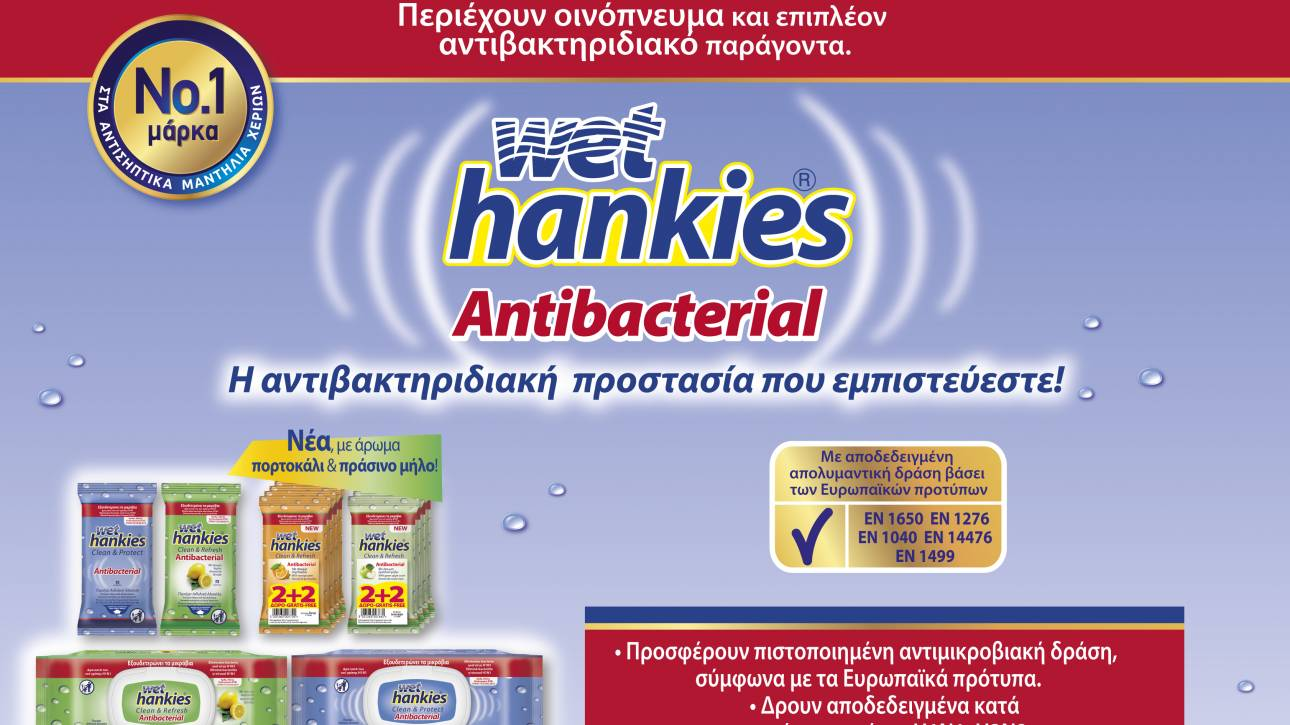 Wet Hankies Antibacterial – Η αντιβακτηριδιακή προστασία που εμπιστεύεστε!