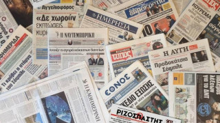 Τα πρωτοσέλιδα των εφημερίδων (5 Μαρτίου)