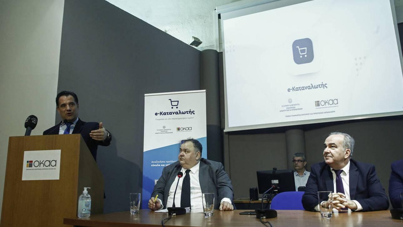 Άνοιξε η ψηφιακή πλατφόρμα e-καταναλωτής (ekatanalotis.gr): Όλα όσα πρέπει να γνωρίζετε