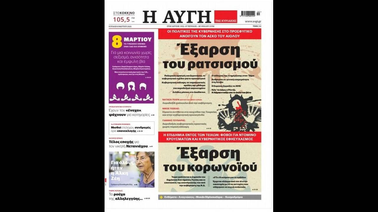 https://cdn.cnngreece.gr/media/news/2020/03/07/210361/photos/snapshot/aygi.jpg