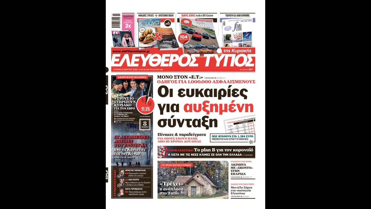 https://cdn.cnngreece.gr/media/news/2020/03/07/210361/photos/snapshot/eleutheros-tupos.jpg