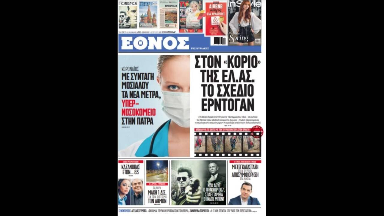 https://cdn.cnngreece.gr/media/news/2020/03/07/210361/photos/snapshot/ethnos.jpg