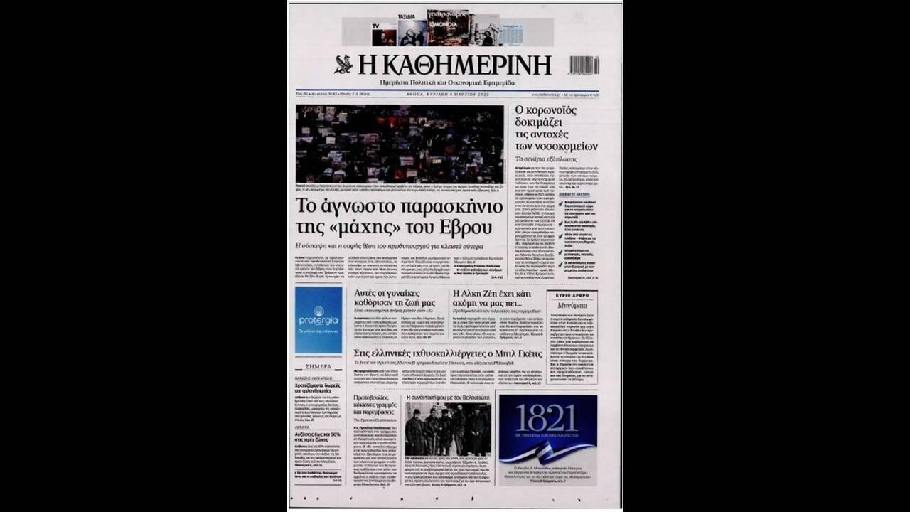 https://cdn.cnngreece.gr/media/news/2020/03/07/210361/photos/snapshot/kathimerini.jpg