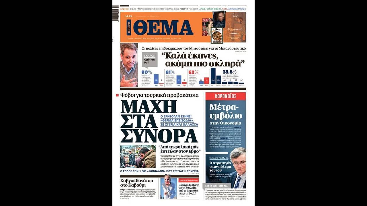 https://cdn.cnngreece.gr/media/news/2020/03/07/210361/photos/snapshot/protothema.jpg