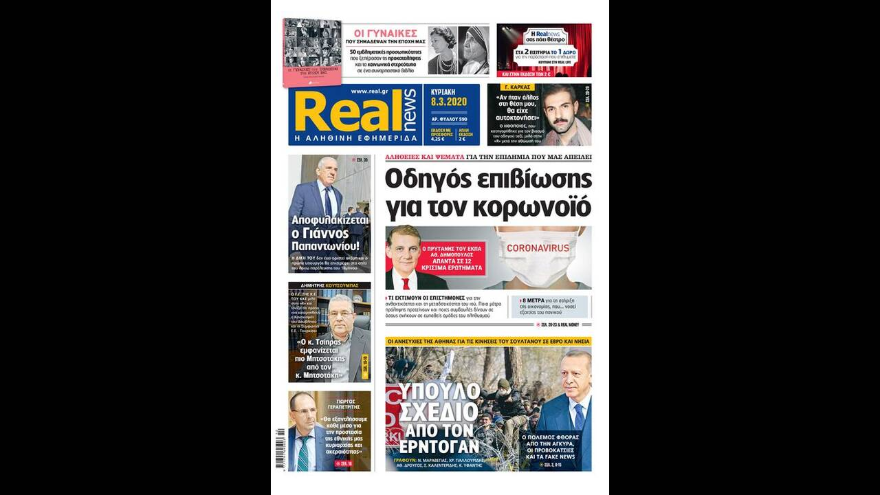 https://cdn.cnngreece.gr/media/news/2020/03/07/210361/photos/snapshot/real.jpg