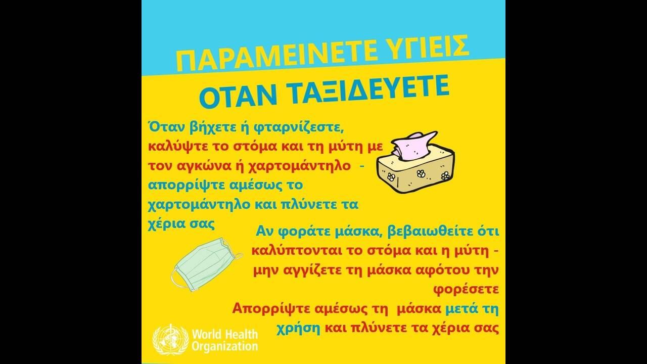 https://cdn.cnngreece.gr/media/news/2020/03/09/210510/photos/snapshot/9.jpg