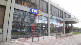 Θεσσαλονίκη: Έριξαν μπογιές και μπουκάλια στα γραφεία της ΕΡΤ3