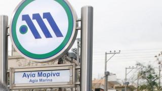 Μετρό: Κλειστός ο σταθμός «Αγία Μαρίνα» το Σαββατοκύριακο