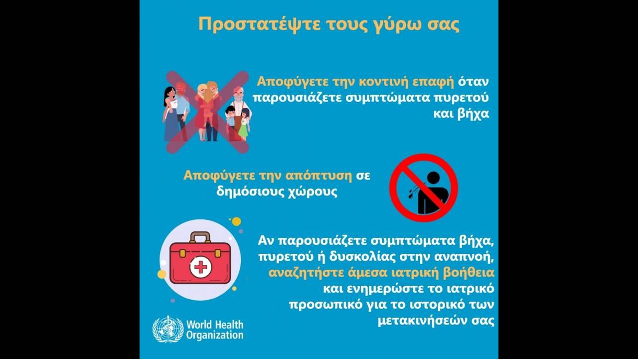 https://cdn.cnngreece.gr/media/news/2020/03/11/210844/photos/snapshot/2.jpg