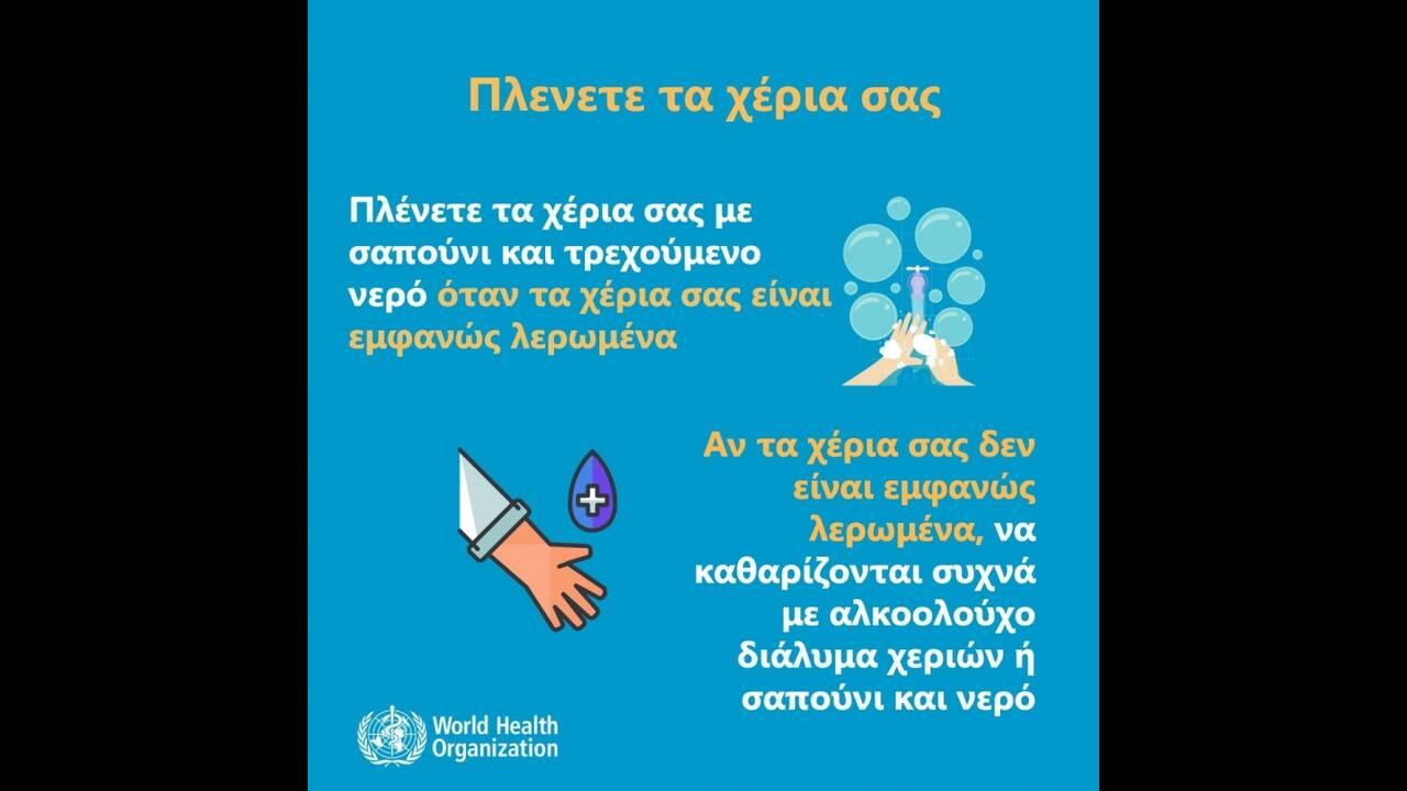 https://cdn.cnngreece.gr/media/news/2020/03/11/210844/photos/snapshot/3.jpg