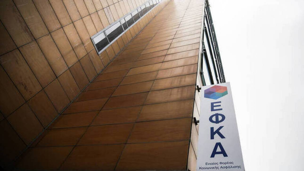 Κορωνοϊός: Αναστάλθηκαν συναλλαγές με τον ΕΦΚΑ