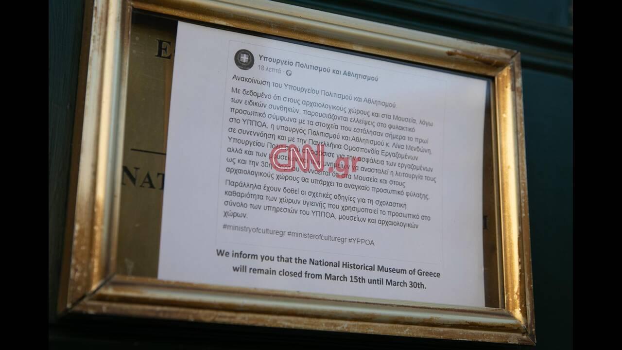 https://cdn.cnngreece.gr/media/news/2020/03/14/211172/photos/snapshot/athina-3.jpg