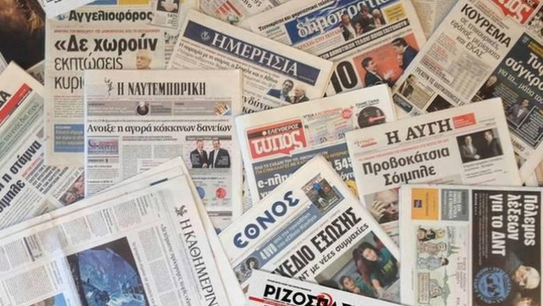 Τα πρωτοσέλιδα των εφημερίδων (15 Μαρτίου)