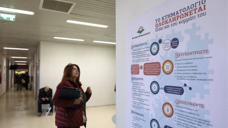 Κορωνοϊός: Παρατάσεις και πάγωμα προστίμων για το Κτηματολόγιο