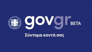 gov.gr: «Ανοίγει» νωρίτερα η πύλη συναλλαγών του Δημοσίου λόγω κορωνοϊού