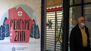 Κορωνοϊός: Πακέτο στήριξης για να μην καταρρεύσει η κοινωνία