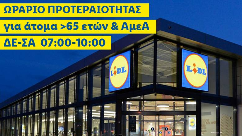 Lidl Hellas: Στήριξη εργαζομένων με έκτακτη παροχή 1,8 εκατ. ευρώ & Ωράριο προτεραιότητας