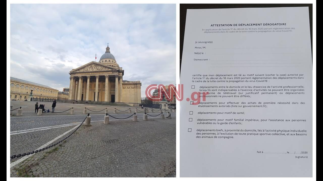 https://cdn.cnngreece.gr/media/news/2020/03/20/212058/photos/snapshot/paris1.jpg