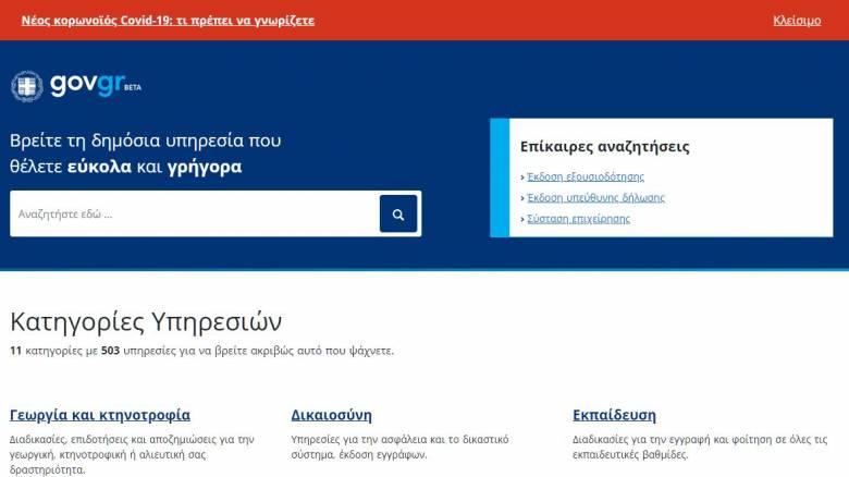 Το Δημόσιο online: Ξεκίνησε η δοκιμαστική λειτουργία του gov.gr