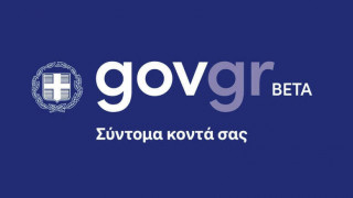 Σε δοκιμαστική λειτουργία το gov.gr – Οδηγίες χρήσης της πλατφόρμας