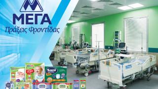 ΜΕΓΑ: Δωρεά 20 νοσοκομειακών κλινών στις ΜΕΘ Δημόσιων νοσοκομείων για την αντιμετώπιση του κορωνοϊού